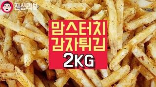 국밥 가격에 맘스터치 감자튀김 2KG . 치킨꿀조합
