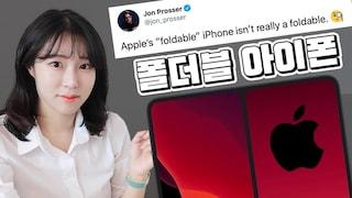 """""""애플이 폴더블 아이폰을 만들고 있다"""" 그런데..."""