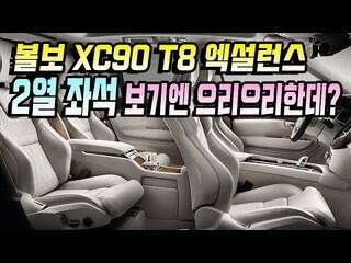 볼보 XC90 T8 엑설런스 2열 시승기 보기엔 으리으리한데? [대형 프리미엄 세단]만큼 편할까?