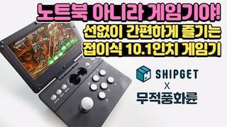 접었다 폈다 편리하게 즐기는 10.1인치 판도라DX 바탑 게임기