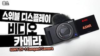 스위블 디스플레이에 크리에이터를 위한 컴팩트 카메라 Sony ZV1