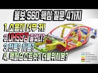 볼보 S60 핵심 질문 4가지 1. 소음이 너무 커? 2. UHSS강 줄였다? 3. 전륜? 사륜? 4. 맥퍼슨스트럿? 더블위시본?