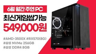 [6월 월간주연PC] 최신게임 쌉가능? 초특가 549,000원! 주연테크 AMD 게이밍 데스크탑