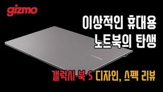 이상적인 휴대용 노트북의 탄생. '갤럭시 북 S' 디자인& 스펙 리뷰