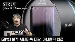 [ 4K 리뷰 2.4:1] 가시권 가격, 본격 시네마룩 때깔의 아나몰픽 렌즈, 시루이 50mm F1.8 Anamorphic 1.33X Lens