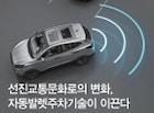 [오토저널] 선진교통문화로의 변화, 자동발렛주차기술이 이끈다