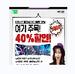 32형 HDTV 'H320 HDTV 옵티컬' 1만대 판매 기념 40퍼센트 할인 판매