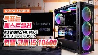 목표는 베스트셀러 - 인텔 i5 10600