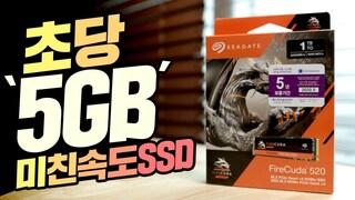 초당 5GB 미친속도 SSD 이게 말이돼?  Gen4 M.2 SSD! FIRECUDA 520 초고속 스토리지