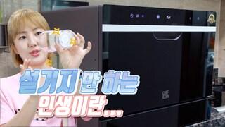 쉐프본 워시폴8 I 간단한 무설치 흡입방식 식기세척기를 원한다면! (디자인은 덤)