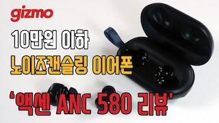 10만원 이하 노이즈캔슬링 이어폰. 액센 ANC 580