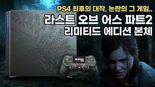 PS4마지막 대작? 라스트 오브 어스 파트2 리미티드 에디션 한정판
