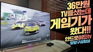 36만원 TV를 샀는데 게임기가 왔다?! 50인치4K 안드로이드 TV FEAT 더함 스마트TV
