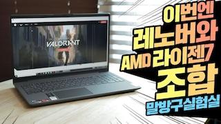 이번엔 레노버 아이디어패드와 AMD 라이젠7 4700U 조합! feat 아이디어패드 슬림5