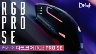 RGB에 프로, 그리고 스페셜한 무선 게이밍 마우스. 커세어 다크코어 RGB PRO SE