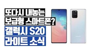 [더기어리뷰]또다시 내놓는 보급형 스마트폰, 갤럭시 S20라이트 소식