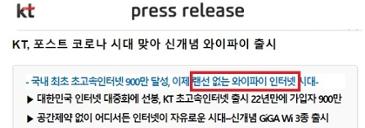 KT가 발표한 '랜선 없는 와이파이'에 대한 오해