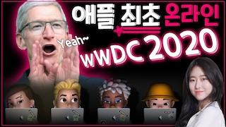WWDC 2020 ㅣ 이제 인텔 버렸다 ㅣ 알아두면 좋을 iOS14, iPad Os, Watch OS 7, Mac Os