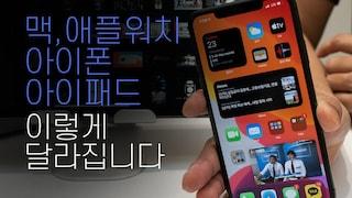애플 iOS14, iPadOS14 써봤어요! WWDC 2020 아이폰, 아이패드,애플워치, 맥 새로운 OS 달라진점(질문환영!)