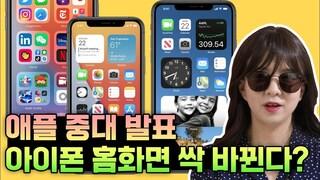 애플의 중대발표, 아이폰 완전 바뀐다? iOS14부터 인텔과의 결별까지 완벽 총정리
