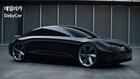 [구상 칼럼] 동커볼케가 디자인하고, 현대차가 양산할 전기차 프로페시..특징은?