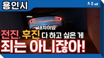 전진, 후진 다하고 싶은 게 죄는 아니잖아! 용인 동백 시티빌 지하주차장 리뷰