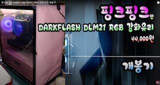 핑크핑크한 DARKFLASH DLM21 RGB 강화유리 개봉기