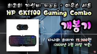 최고의 가성비 키보드+마우스 HP GK1100 게이밍콤보 개봉기