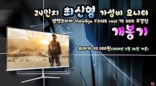 엠텍코리아 ViewSys F2405 real 75 HDR 무결점 24인치 개봉기