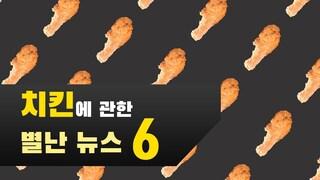 서울 논현동에는 치킨 튀기는 로봇이 있다! 치킨에 대한 뉴스6 [세차니]