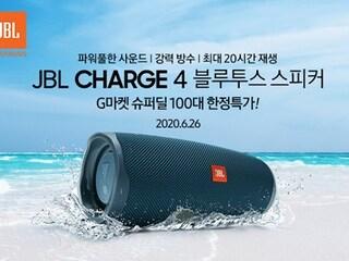 유니씨앤씨, 휴대용 블루투스 스피커 'JBL CHARGE4' 할인 행사