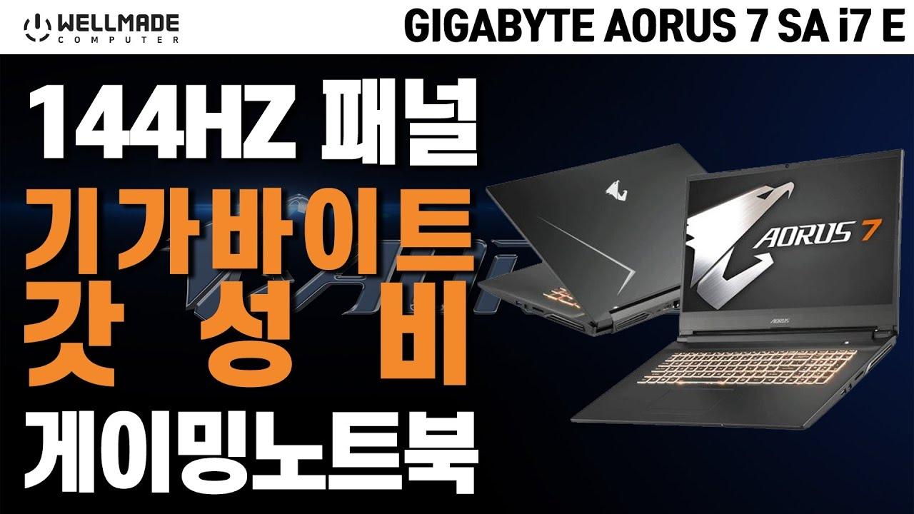 갓성비 게이밍 노트북!! 기가바이트 어로스 7 SA i7 E (1660Ti + 144Hz)