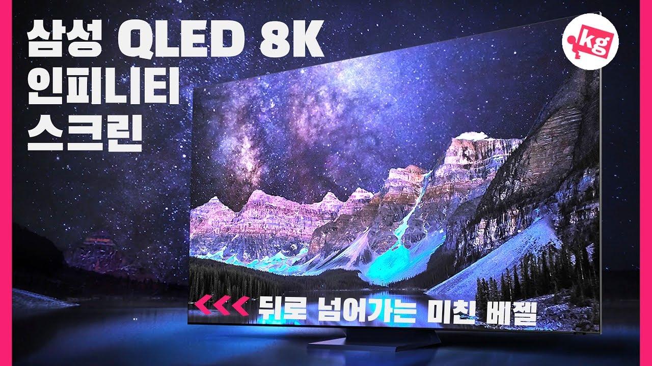 미친 화질더 미친 베젤 삼성 QLED 8K TV 프리뷰 [8K]