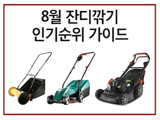 [8월 인기순위 가이드] 정원을 위한 최고의 선택!! 잔디깎기