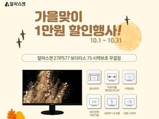 알파스캔 '27IPS77 보더리스 75 시력보호' 특가 행사 진행