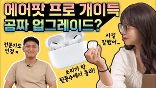 애플이 발표한 에어팟 신기능? 에어팟 사용자들 개이득... iOS14 미쳤네요ㅠ (ft.영디비) WWDC 2020