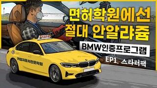 BMW인증프로그램 EP1. 필수 운전스킬인데 면허학원에선 안알랴쥼?!
