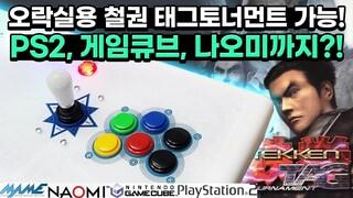 철권태그, PS2, 게임큐브까지 플레이 가능한 도담레트로!
