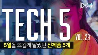 TECH 5 / 6월을 뜨겁게 달궜던 신제품 5개 'VLOG용 카메라 등장'/ 2020.6 Vol.29