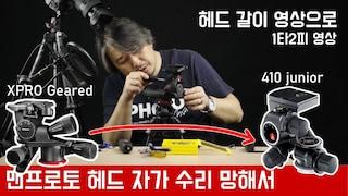 [수리] 맨프로토 삼각대헤드 XPRO Geared 자가 수리 영상에서 헤드 갈이 영상으로