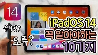 아이패드 iPadOS 14 설치전에 꼭 알아야하는 체크 리스트 ! 다운로드, 오류, 10가지 기능 총정리 ✨