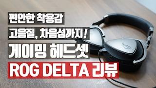 [더기어리뷰]편안한 착용감, 고음질, 차음성까지! 게이밍 헤드셋 ROG DELTA 리뷰