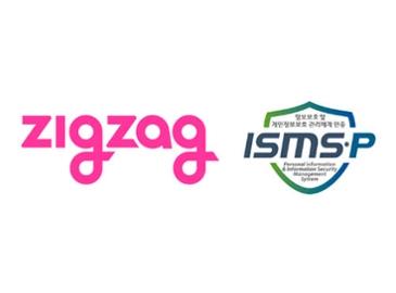 지그재그,  'ISMS-P 인증' 획득