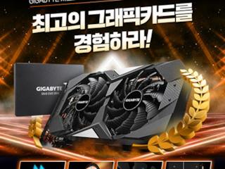 제이씨현 'GIGABYTE GeForce RTX 2060 UDV OC D6 6GB' 고객 대상 사은품 증정 행사