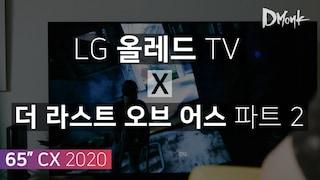 """계획대로 되지 않은. LG 올레드 TV X 더 라스트 오브 어스 파트 2 (65""""CX)"""