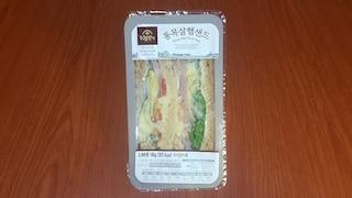 조금 비싸지만 참 맛있는 더 건강한 '통목살햄 샌드'