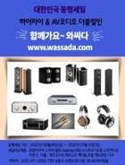 와싸다닷컴, 대한민국 동행세일 참여... 최대 60% 할인