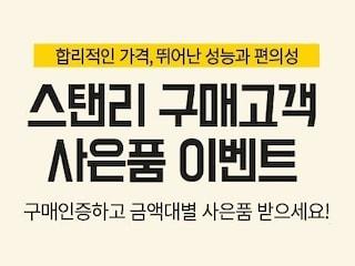 스탠리 구매고객 금액대별 100% 사은품 증정 이벤트!!