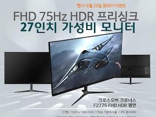 크로스오버존, 보급형 27형 모니터 '크로너스 F2775 FHD HDR 평면 무결점' 특가 행사