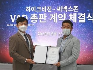 씨넥스존, CCTV 1위 업체 하이크비전과 총판 계약